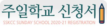 SSKCC-Sunday-school
